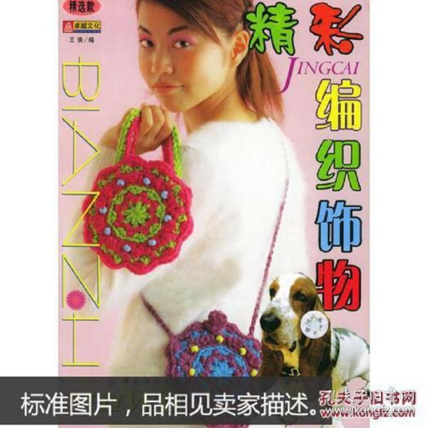 精彩编织饰物(精选款)——手工彩线编织系列