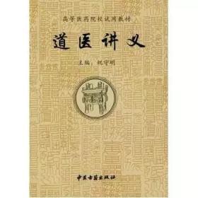 道医讲义/中医古籍出版社