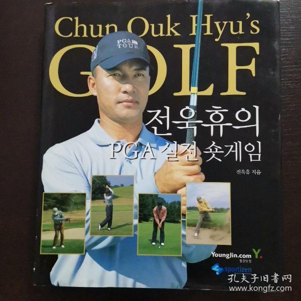 韩文高尔夫巨星示范原版~高尔夫⛳️