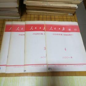 人民日报索引(内含华东版.华南版索引)2001(1-4)