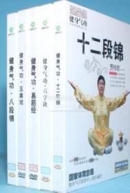 正版 健身养生气功 八段锦+五禽戏+易筋经+六字诀+十二段锦5DVD
