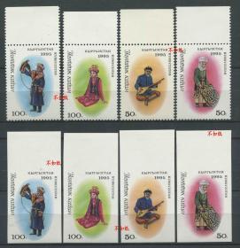 吉尔吉斯斯坦邮票 1995年 民族服装邮票 乐器 4全新+无齿