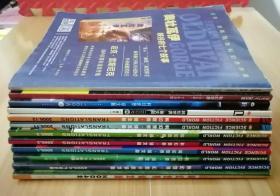 科幻世界 译文版2004-2016年(共20本合售)详见描述