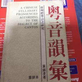 粤音韵汇 重排本 有书斑