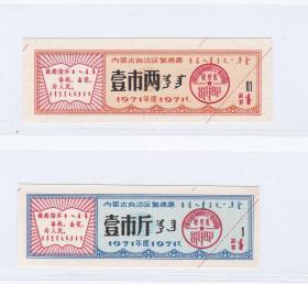 内蒙古71年语录絮棉票 2枚 内蒙古布票非粮票