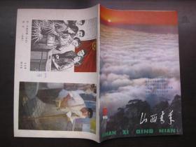 山西青年   1981年第1、4、5、6、7、8、10、11、12期共9册合售