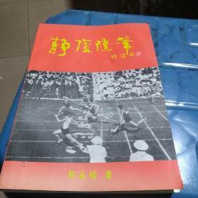 静庐随笔 关于莆田史料