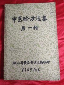 中医验方选集(第一辑)内页良好,一版一印。