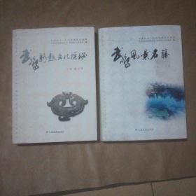 武鸣风景名胜、武鸣络越文化探秘