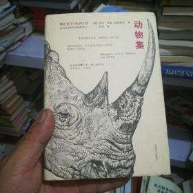 动物集(32开精装)