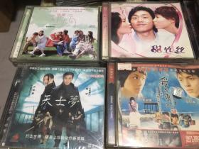 香港放正版电影大片VCD,我爱天上人间,甜丝丝 天士梦 爱与勇气 主演陆毅 杨千烨 黎明侯湘婷。