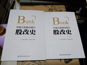 中国大型商业银行股改史(上下卷)