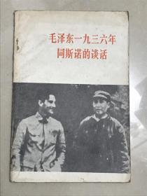 毛泽东一九三六年同斯诺的谈话