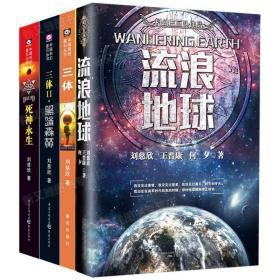 流浪地球 三体全集 共4册 死神永生黑暗森林地球往事 刘?
