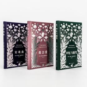 安娜阿赫玛托娃诗文集 套装全三册 我会爱 安魂曲 回忆与