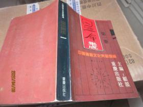 中国神秘文化典籍类编 5809