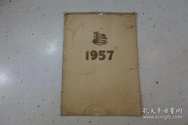 1957年 俄文原版 挂历