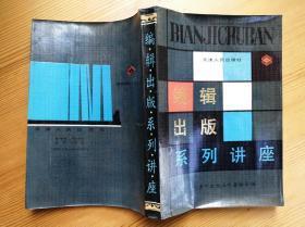 编辑出版系列讲座 天津人民出版社