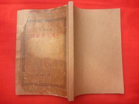 【保真原书】民国17年亚东图书馆初版*新文学*杨鸿烈著*《中国文学杂论》*全1册!