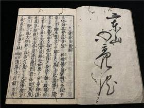 文政五年和刻本《三道合法图解》1册全, 江户后期哲学思想,有插图,福昌山藏版