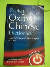 Pocket Oxford Chinese Dictionary 牛津英汉词典(第4版)(4th Edition)