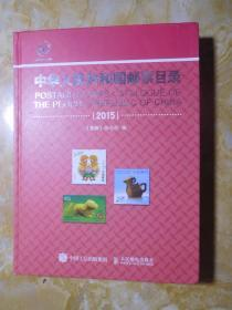 中华人民共和国邮票目录2015