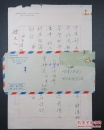 沈昌焕(1913-1998,曾任台湾外交部长、总统府秘书长)信札一页带封   附方季打印信函两页   1010
