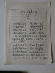 学者沈楚1996年撰写亲笔信1份2页,附《三谒茅盾大师追忆》《故乡新貌》诗稿2份3页