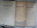 顾仲彝亲笔签赠本 三册三次  赠与葛一虹 编据理论与技巧 附原封一个
