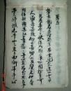 陈庆云(中国科学院院士)长沙长郡学校学生近70名同学毕业留言民国三十四年