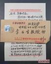 刘国安(1921-2010,老革命,湖南省第五届、六届政协副主席)毛笔信札一通两页带实寄封  致北大李石生教授 内容丰富  603