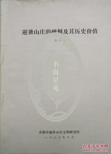 1983年作者校订增补16开样本《避暑山庄的碑刻及其历史价值》