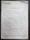 """著名作家""""温跃渊""""手稿《陈登科吃狗肉》"""