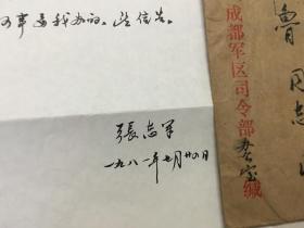 1.     .云南省军区副司令员兼参谋长、原韦杰老将军秘书:张志军少将   毛笔信札   二页