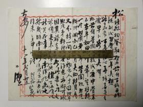 【松能旧藏】民国十八年(1929年)落款壮复手写毛笔信札1页,用精美花笺书写