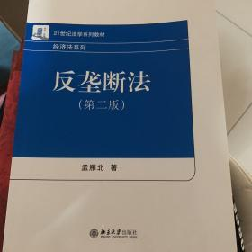 反垄断法 孟雁北 第二版