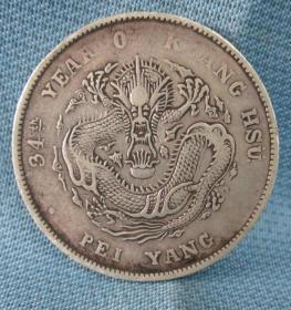 银元,清代光绪34年北洋造银元,元宝单龙银币 非常稀有难得,品相精美,是纯银材质,极高收藏价值