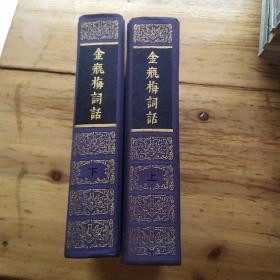 《金瓶梅》词话共两册
