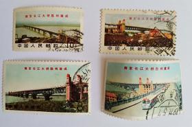 文14 南京长江大桥胜利建成信销邮票全