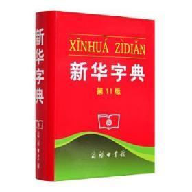 正版二手 新华字典 中国社会科学院语言研究所 商务印书馆