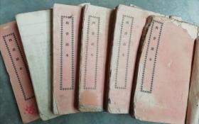 四书章句集注  味经刊书处光绪二十年刊印