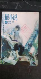 最小说(第七辑):2007年05期 郭敬明 主编   长江文艺出版社