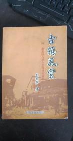 古镇风云   刘国华著   中国文联出版社