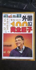 外国100位商业巨子 刘国燕 编;陈德洋 / 吉林人民出版社