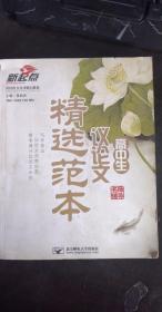 高中生议论文精选范本 张向杰 主编   北京邮电大学出版社有限公司