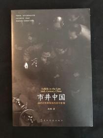市井中国作者        陈锦签名
