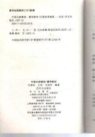 中国太级拳剑辅导教材