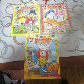 米老鼠2011特刊7月,2012特刊2月,8月(3本)