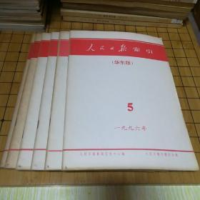 人民日报索引 华东版1996(5-10)