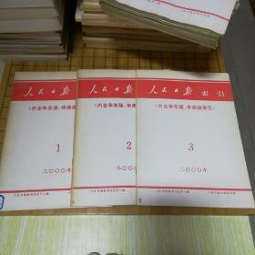 人民日报索引(内含华东版.华南版索引)2000 (1-3)
